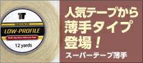 人気テープから薄手タイプ登場!/スーパーテープ薄手
