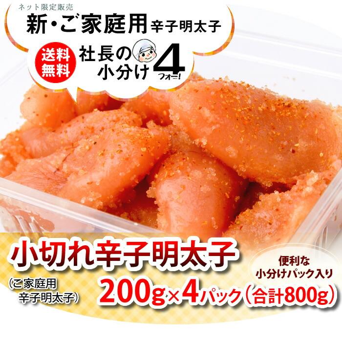 小切れ辛子明太子(200g・4パック入:計800g)