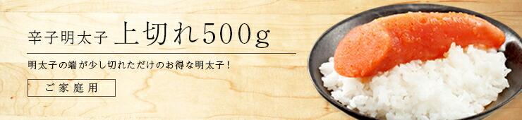 上切れ500g