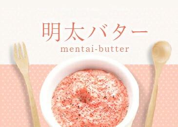 明太子バター