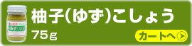 柚子胡椒75g