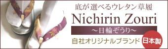 Nichirin Zouri 〜日輪ぞうり〜