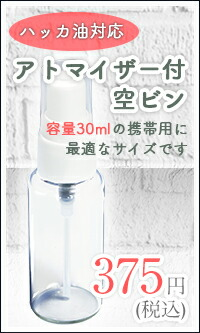 スプレーボトル 30mlガラス瓶