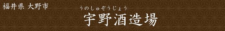 福井県 宇野酒造場