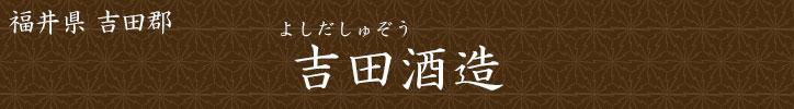 福井県 吉田酒造