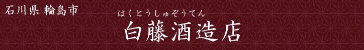 石川県 白藤酒造
