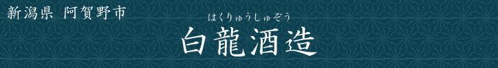 新潟県 白龍酒造