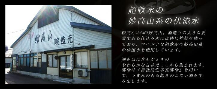 新潟県 妙高酒造