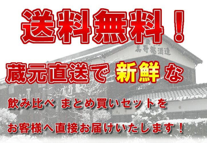 新潟県 尾畑酒造 LP