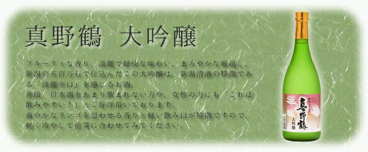 新潟県 尾畑酒造 大吟醸