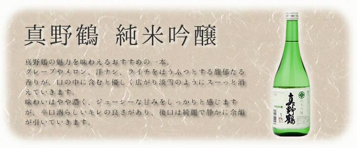 新潟県 尾畑酒造 純米吟醸