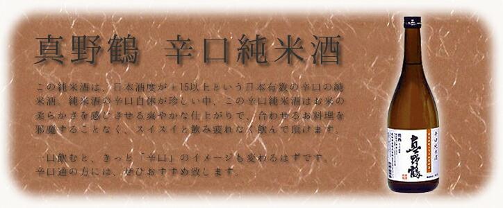 新潟県 尾畑酒造 辛口純米