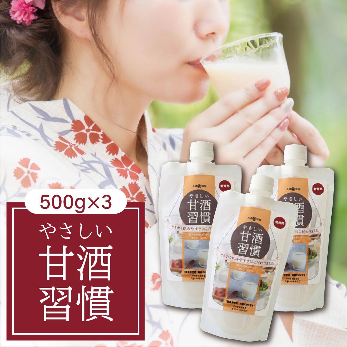 優しい甘酒習慣 500g×3袋セット