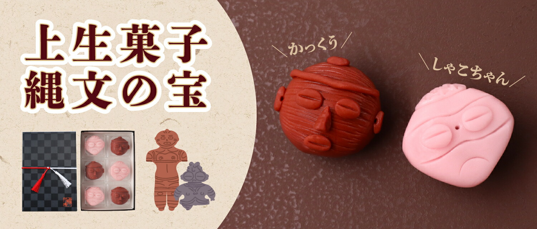 上生菓子縄文の宝