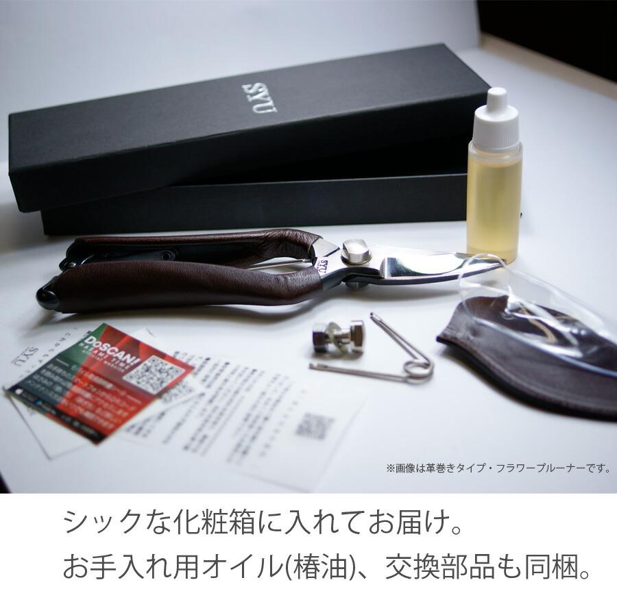 SYU プルーナー・クリッパー 剪定バサミ 日本製 クローム加工 部品 オイル同梱 ex190c f190c f200c