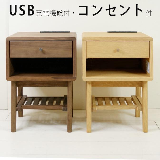 USB充電機能・引き出し付ナイトテーブル ウォールナット オーク