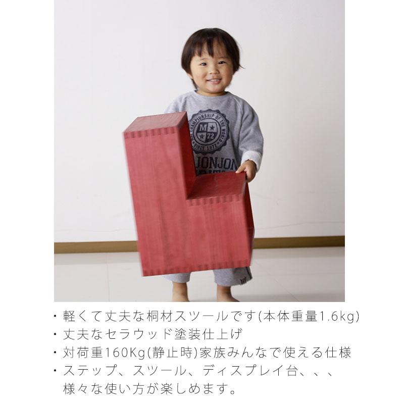 ステップスツール 踏み台 桐無垢材 PRIMO プリモ 日本製