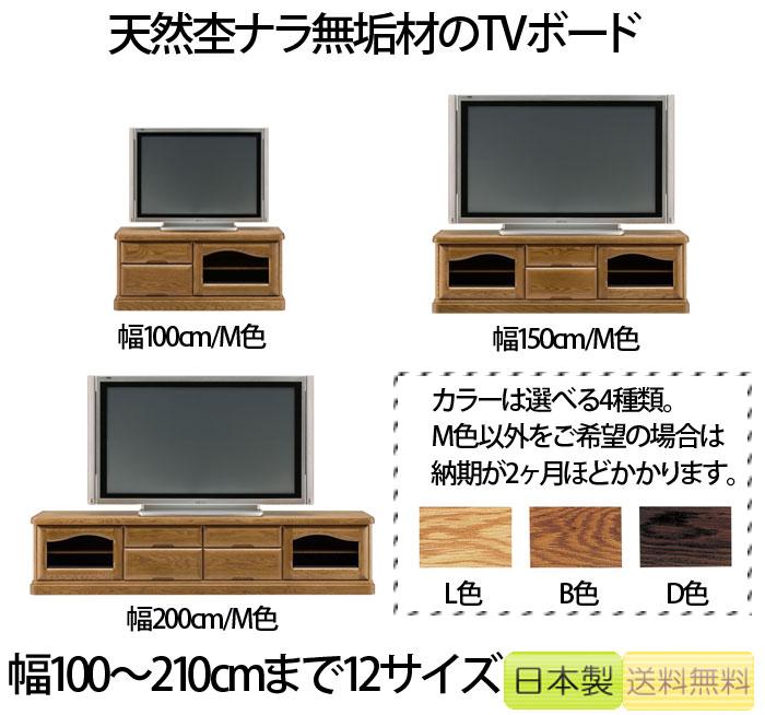 ナラ無垢材のTVボード