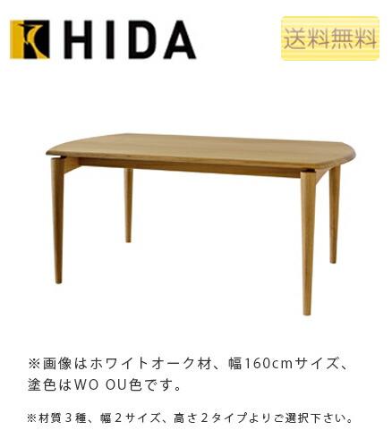 【正規品】飛騨産業 seoto SEOTO テーブル ダイニングテーブル 国産 無垢材 ビーチ ブナ ナラ ホワイトオーク ウォールナット KD345 B/N/U KD345 BH/NH/UH KD346 B/N/U KD346 BH/NH/UH