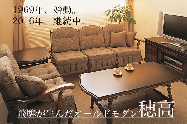 穂高 表紙画像
