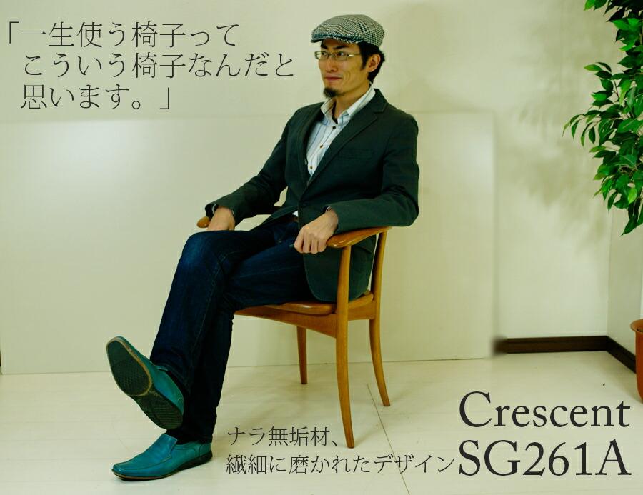 飛騨産業「Crescent(クレセント)」ダイニングアームチェア SG261A