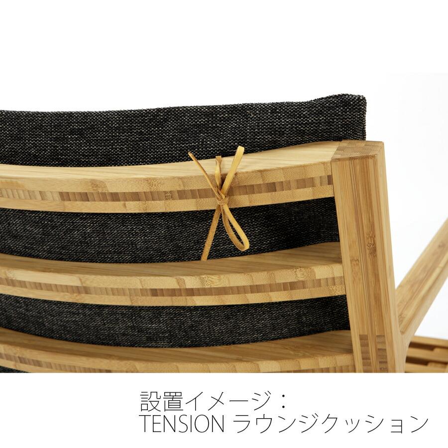 【正規品】TEORI テオリ TENSION テンション ラウンジチェア イス リビングチェア アームチェア LDチェア 肘付き 竹集成材 板座 P-TL/p-tl