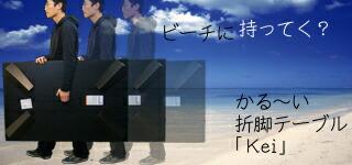 軽量リビングテーブル「Kei」