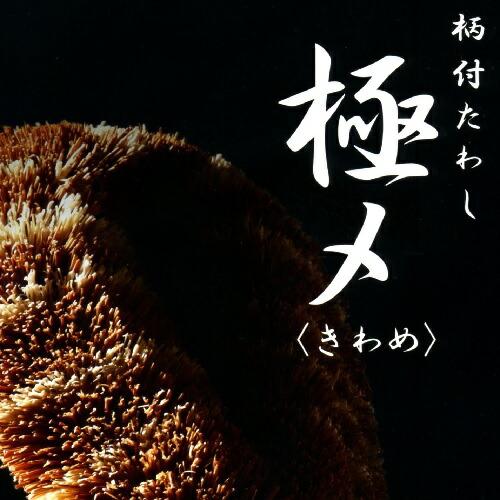 【楽天市場】【亀の子束子西尾商店】亀の子たわし スポンジたわし極〆 (き...
