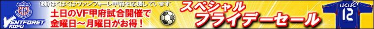 土日にヴァンフォーレ試合があれば金〜月曜日がお得!!VFK応援キャンペーン