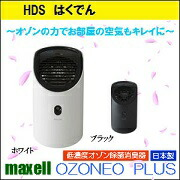 低濃度オゾン除菌消臭器