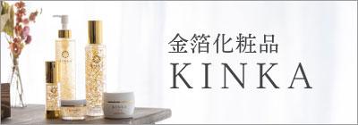 KINKAトップページ