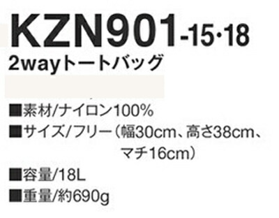 ba7987c1d9bd 楽天市場】KZN901 KAZENカゼン 2wayトートバッグ (リュック 肩掛け A4 黒 ...