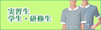 学生実習衣・実務衣