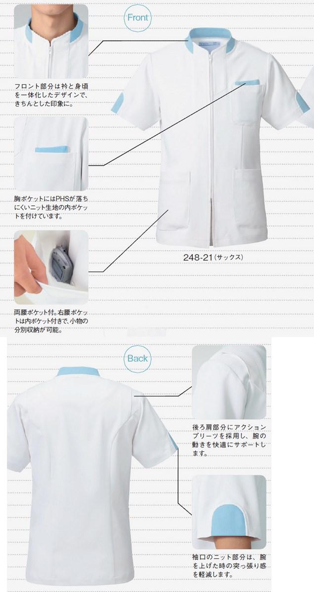 248 アレニエジャケット 半袖(男女兼用)快適な着心地[白衣ネット]