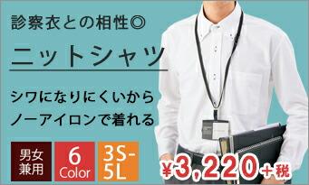 zk2711ニットシャツ