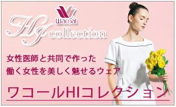 ワコールHIコレクション白衣
