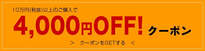 4000円OFFクーポン