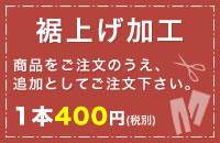 裾上げ400円
