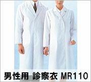 診察衣 MR110