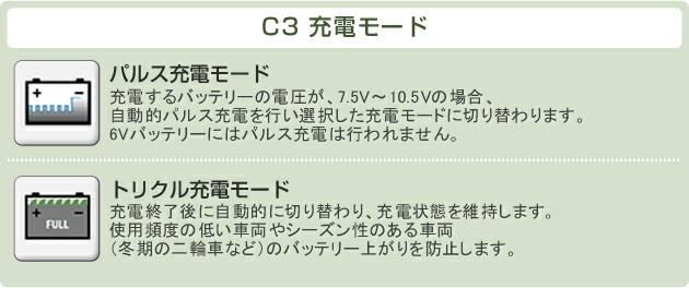 バッテリーチャージャー C3 【 BAT-C3 】