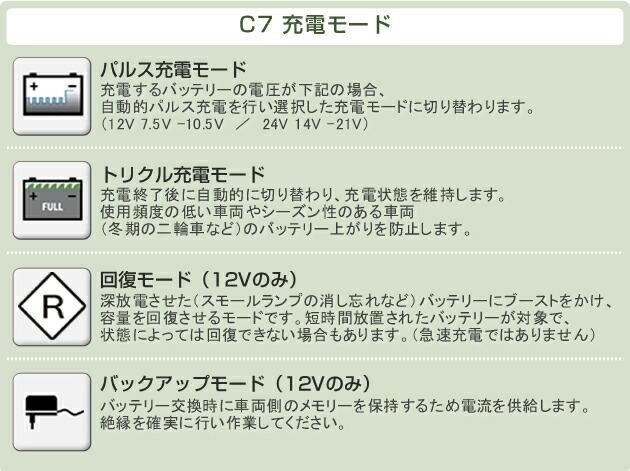 バッテリーチャージャー C7 【 BAT-C7 】