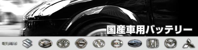 国産車用バッテリー