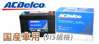 ACDelco 国産車用