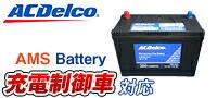 ACDelco 充電制御車用