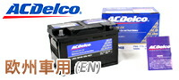 ACDelco 欧州車用ENバッテリー