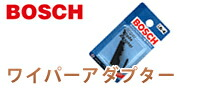 BOSCH ワイパーアダプター