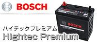 BOSCH ハイテックプレミアムバッテリー