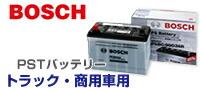 BOSCH トラック用バッテリー