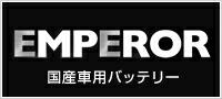 EMPEROR 国産車用バッテリー