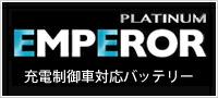 EMPEROR 充電制御車対応バッテリー
